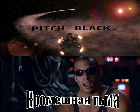 Кромешная тьма / Pitch Black (Goblin) [2005] скачать